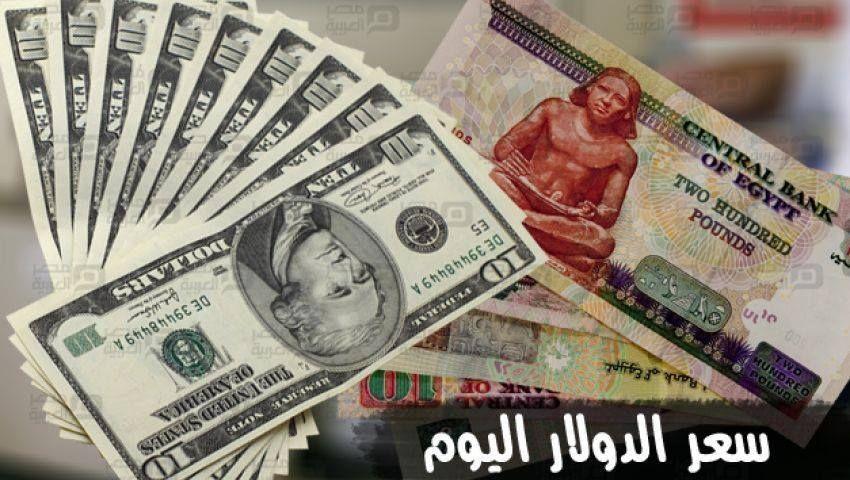 سعر الدولار اليومالسبت 18- 5- 2019