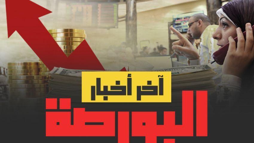 آخر أخبار البورصة المصرية اليوم الأحد 26-3-2017