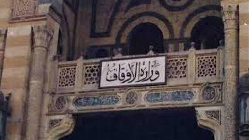 غدًا فتح باب التقديملمسابقة الإيفاد الدائم لعام 2019 لأئمة المساجد.. تعرف على الشروط