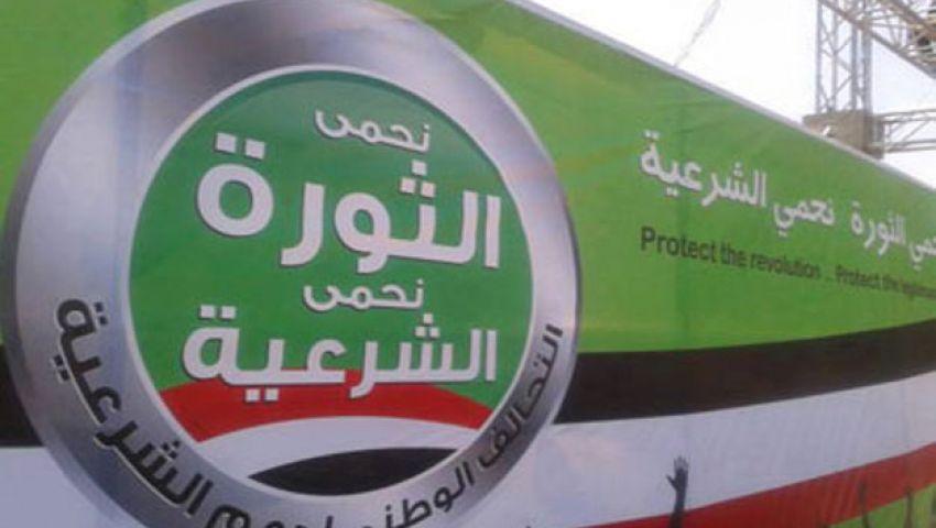 تحالف دعم الشرعية.. صراع 6 أشهر مع السلطة