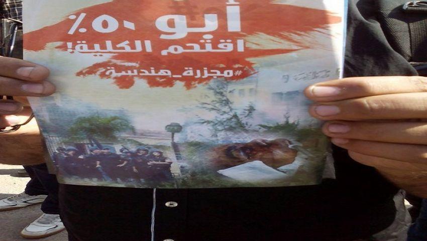 بالصور..  مسيرة بجامعة الإسكندرية: أبو 50% اقتحم الكلية