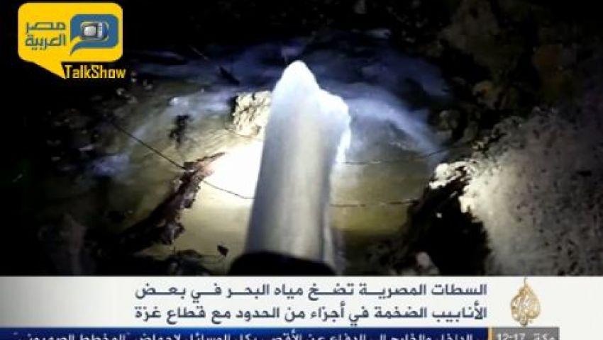 فيديو.. ضخ مياه البحر المتوسط لإغراق الأنفاق على الحدود بين مصر وغزة