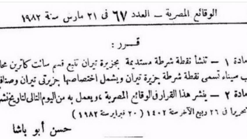 نص قرار إنشاء نقطة شرطة مصرية في جزيرة تيران عام 1982