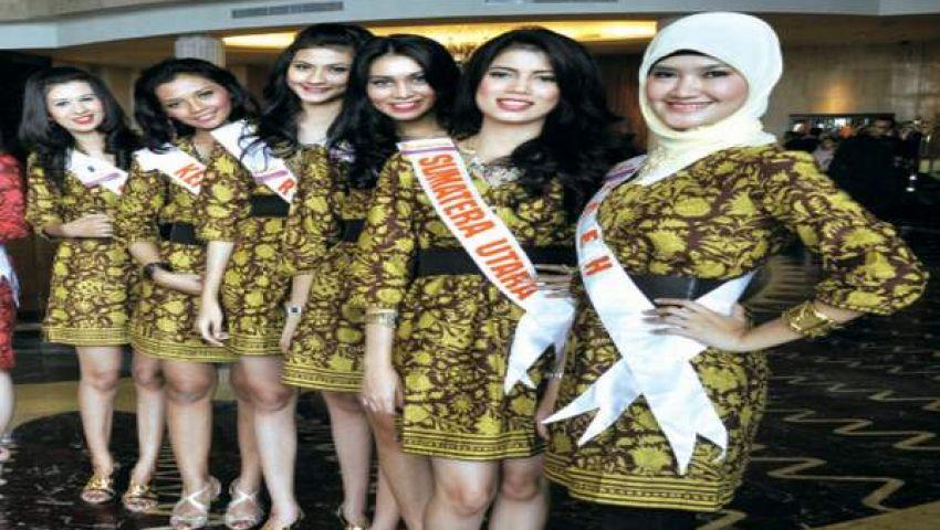 إندونيسيا تستضيف ملكة جمال العالم والمجلس الإسلامي يعارض