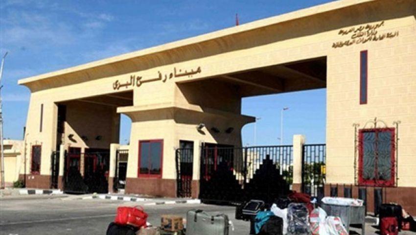 وقفة احتجاجية أمام معبر رفح رفضًا لـحصار غزة
