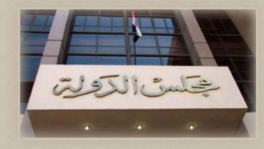 مجلس الدولة يناقش أوضاعه بلجنة الخمسين