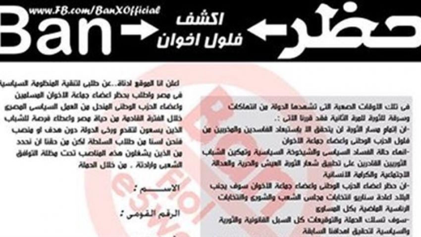 حملة لعزل أعضاء الوطني والإخوان سياسيًا بالغربية