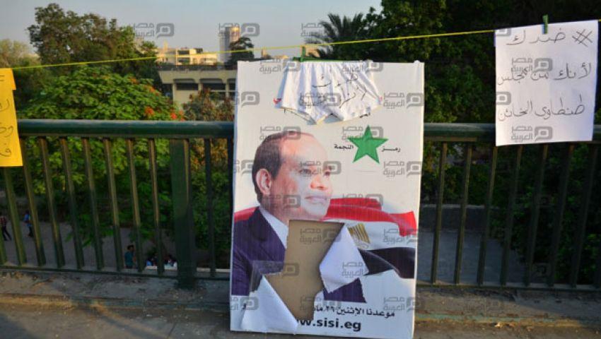 بالصور.. وقفة بـ حبل غسيل ضد ترشح السيسي للرئاسة