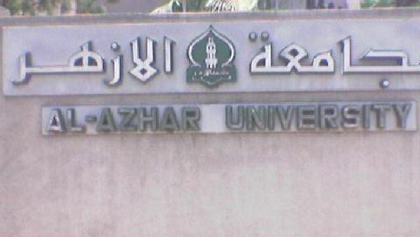 أساتذة جامعة الأزهر يضربون عن العمل