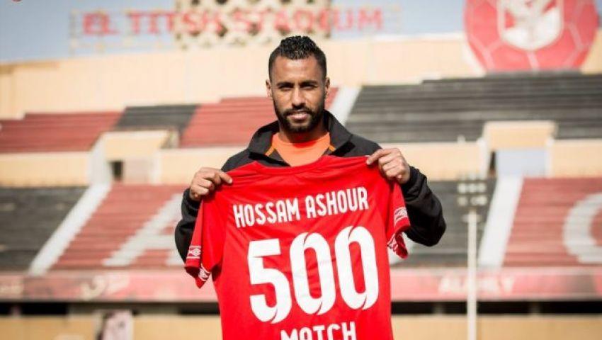 بالصور.. حسام عاشور يحتفل بمشاركته في 500 مباراة مع الأهلي