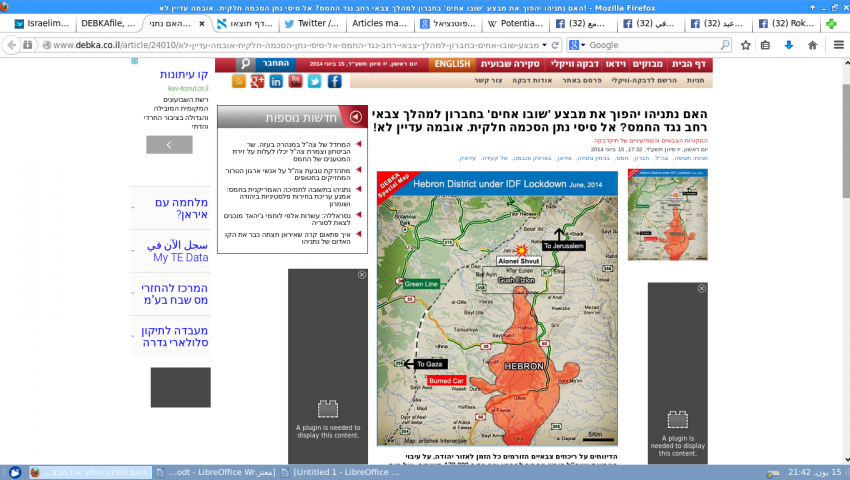 ديبكا: السيسي وافق مبدئيًا على ضرب غزة