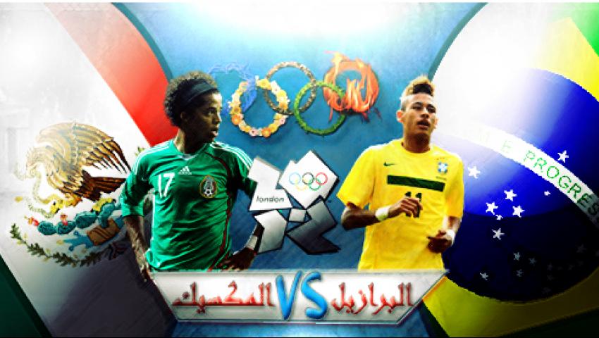 بث مباشر لمباراة البرازيل والمكسيك