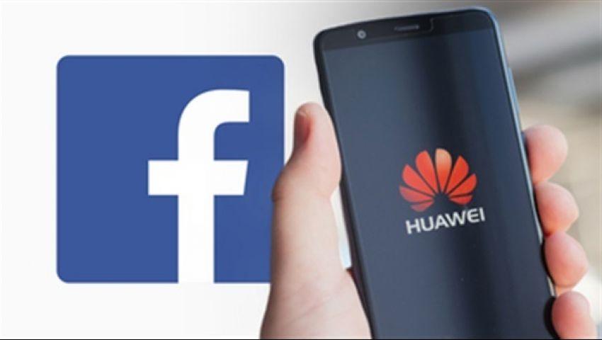 رسميًا.. هواتف هواوي المستقبلية بدون «فيسبوك»