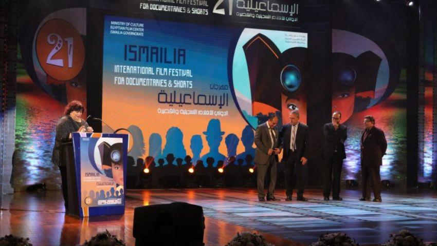 مهرجان الإسماعيلية يتوج الأفلام القصيرة بالجوائز .. الفائزون بالدورة 21