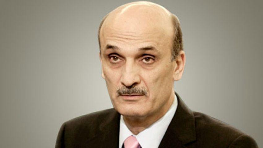 جعجع: ثورة مصر إشارة انطلاق للعالم العربي وتركيا