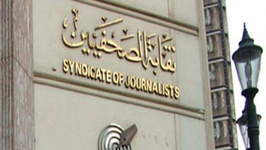 بيان عاجل من نقابة الصحفيين بشأن الزملاء أعضاء نادي الزمالك