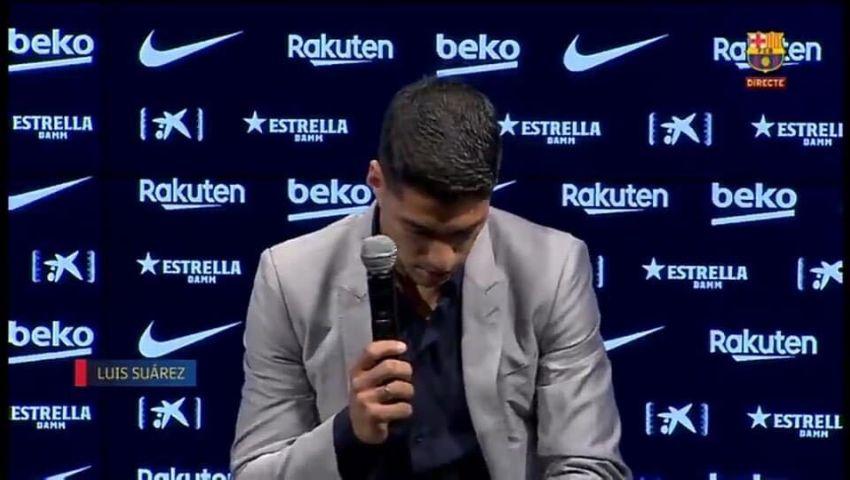 فيديو   برشلونة يودع سواريز.. واللاعب يجهش بالبكاء
