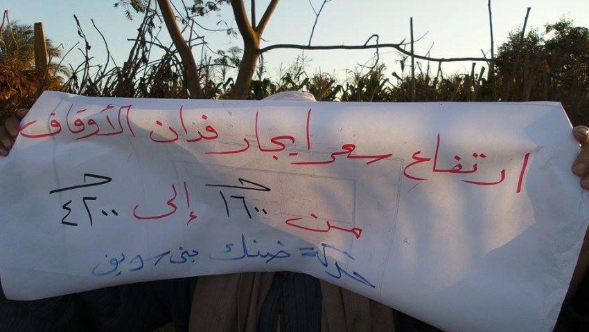 بالصور .. فلاحو بني سويف يتظاهرون ضد رفع أسعار الأسمدة