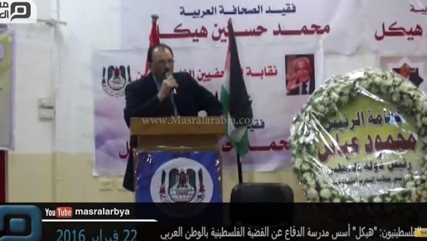 فلسطينيون في رثاء هيكل: رحل المدافع عن قضيتنا