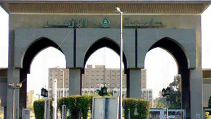 جامعة الأزهر تؤجل الدراسة لـ8 مارس