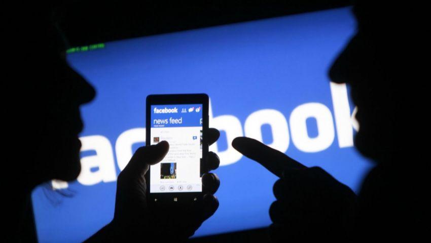 فيس بوك  تعترف باختراق خصوصية 1.5 مليون مستخدم