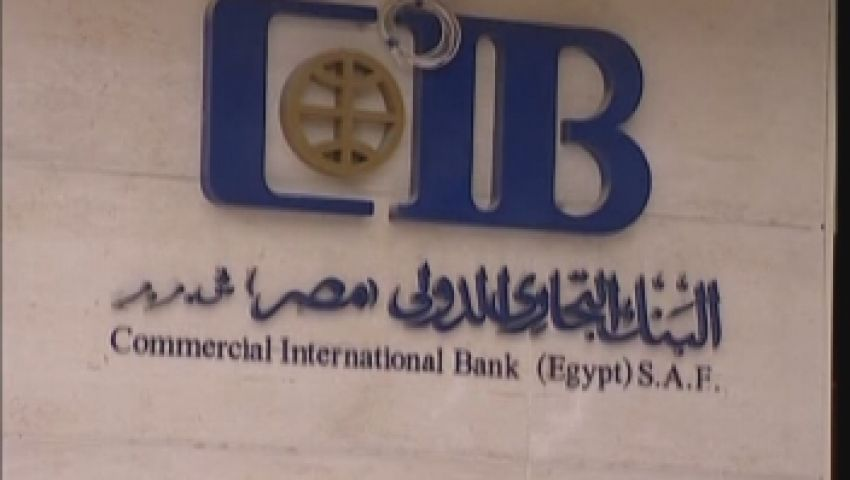 ارتفاع أرباح البنك التجاري الدولي الفصلية بنسبة 23%