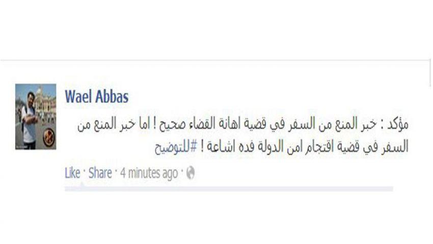 وائل عباس: المنع من السفر لإهانة القضاء صحيح