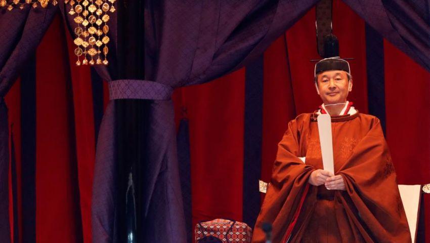 بعد اعتلائه «عرش الأقحوان».. من هو إمبراطور اليابان الجديد وما هي وظيفته؟