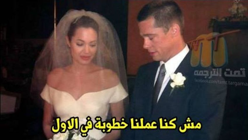فيس بوك لـ براد بيت وأنجلينا مستعجلين ليه مصر العربية