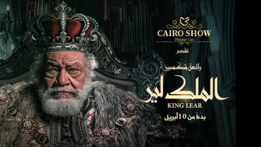 تعرف على موعد افتتاح «الملك لير» ليحيى الفخراني وهذه أسعار التذاكر
