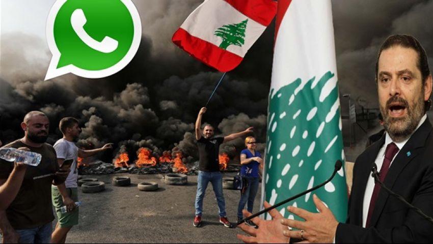 احتجاجات لبنان | مهلة الحريري تنتهي اليوم.. «اقتربت ساعة الحقيقة»