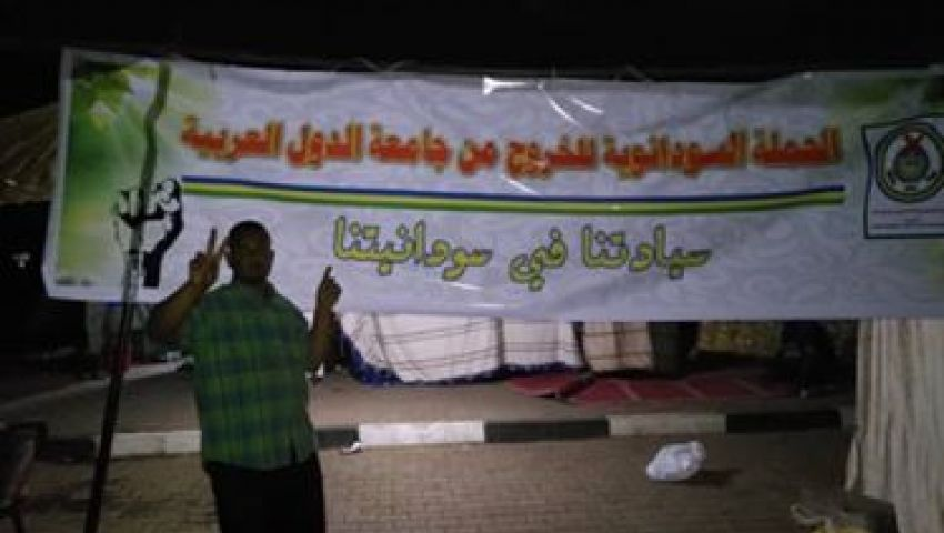 خاص.. اعتصام القيادة العامة يرفع شعار خروج السودان من الجامعة العربية