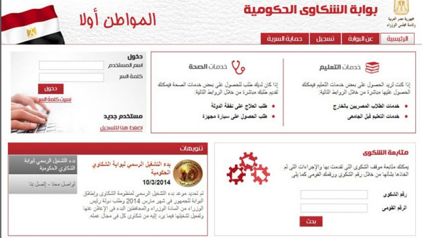 دواوين الشكاوى.. محلب ينافس مرسي