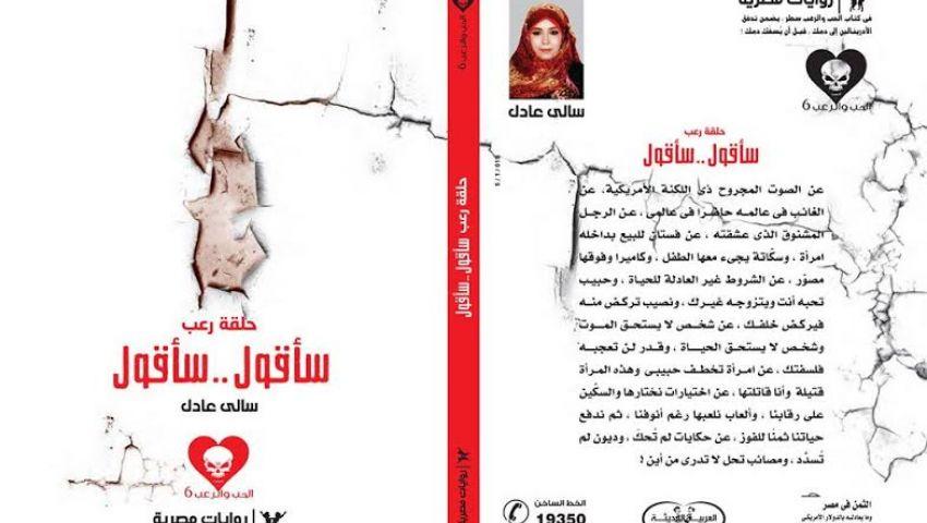 توقيع سلسلة روايات الحب والرعب لسالي عادل بمعرض الكتاب