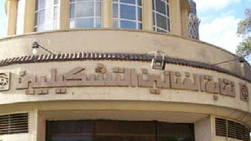 الفنانون التشكيليون يدينون أعمال الإرهاب والتخريب فى مصر