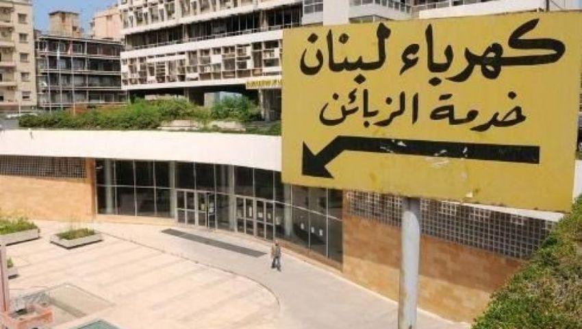أزمة الكهرباء تضع لبنان على شفا دمار مالي