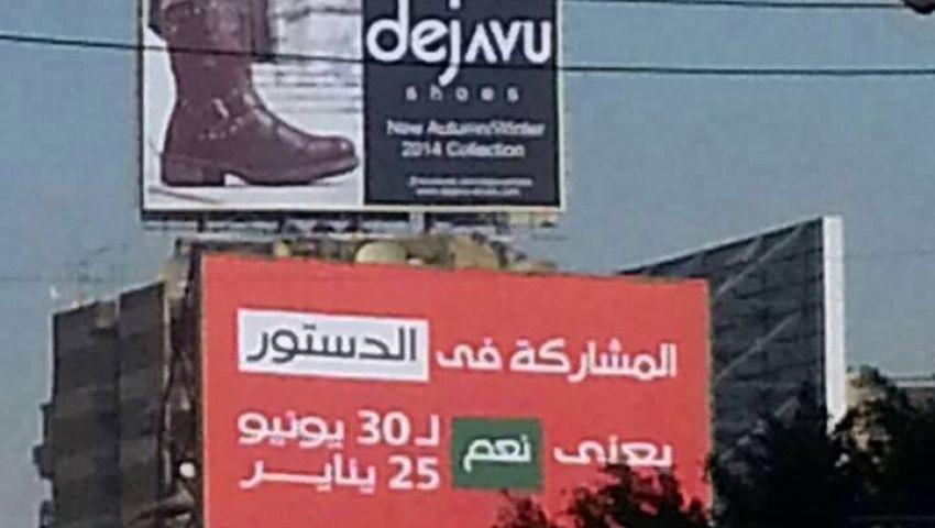 إعلانات نعم للدستور تغزو القاهرة.. والممول مجهول