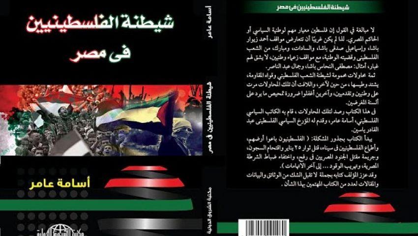 شيطنة الفلسطينيين في مصر