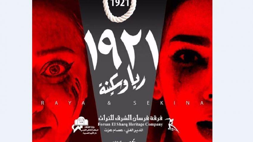 «ريا وسكينة» برؤية إنسانية على مسرح الجمهورية