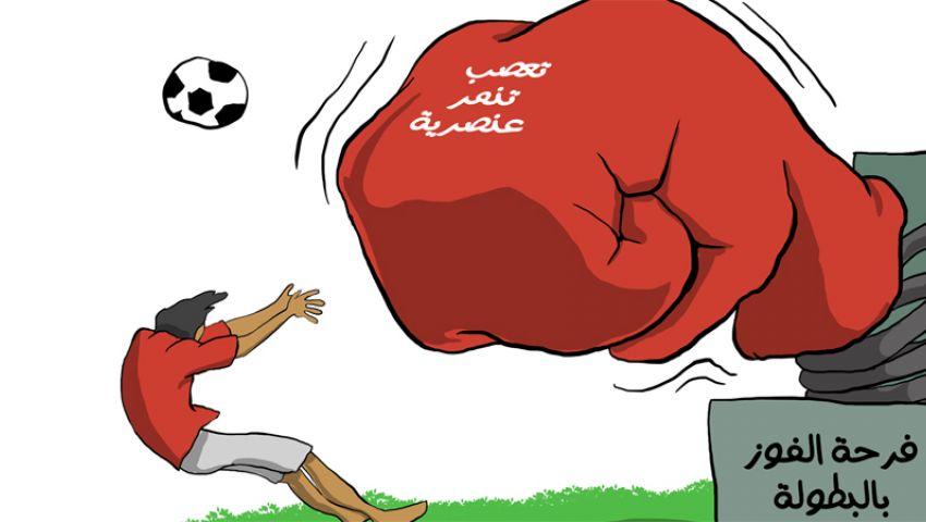 كاريكاتير : التعصب الكروي