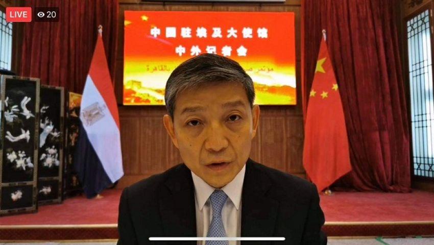 فيديو وصور| سفير الصين بالقاهرة: علاقاتنا مع مصر تشهد عهدًا ذهبيًا