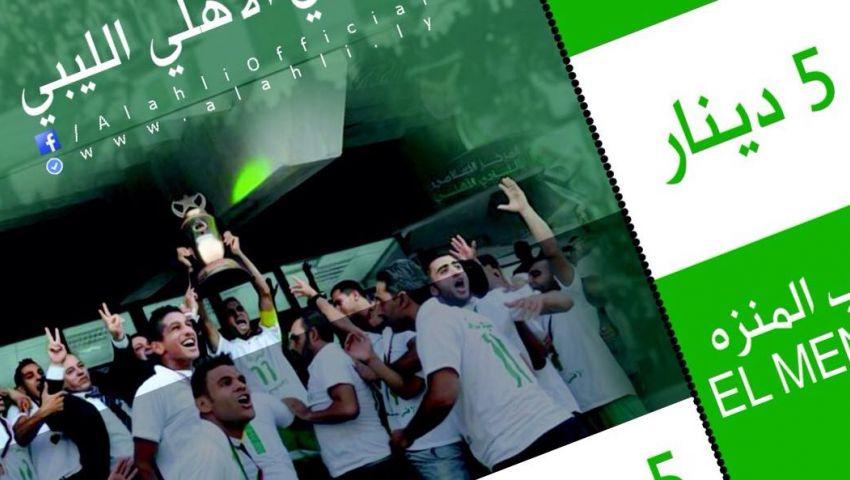 الجمعة طرح تذاكر مباراة سموحة وأهلي طرابلس