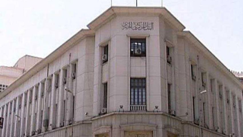 البنك المركزي ينفى تجميد حسابات قيادات الإخوان