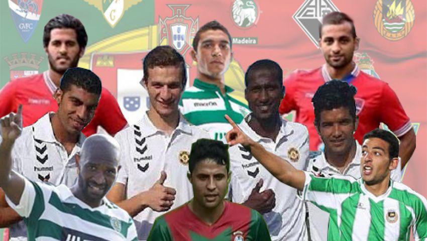 8 لاعبين حصيلة العائدين من الدوري البرتغالي