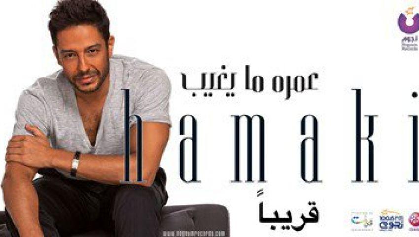 محمد حماقي يطرح ألبومه عمره ما يغيب