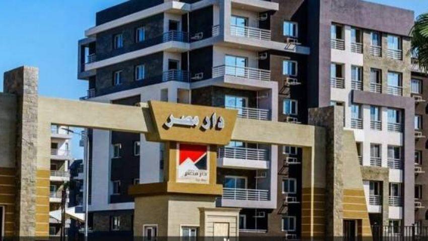 تسليم 168 وحدة سكنية فى «دار مصر» بمدينة القاهرة الجديدة