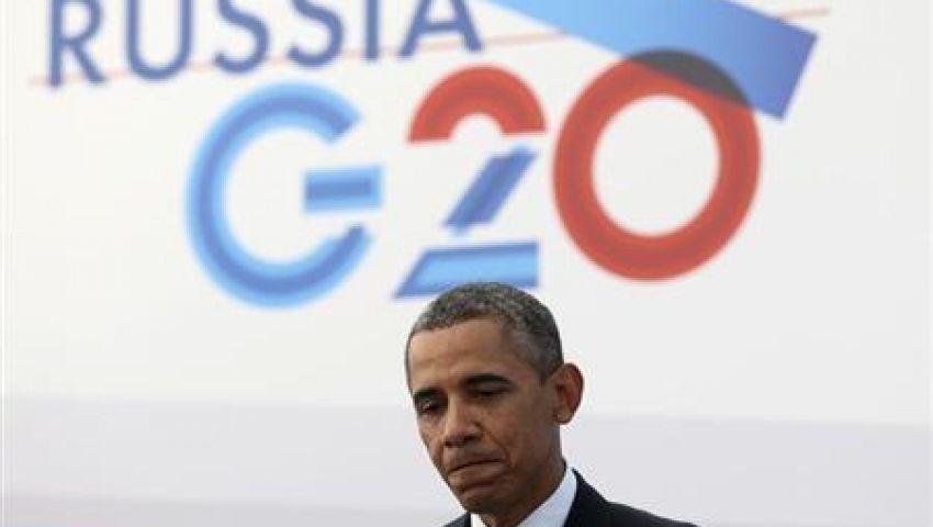 أوباما يرفض ضغوط العشرين للتخلي عن ضرب سوريا