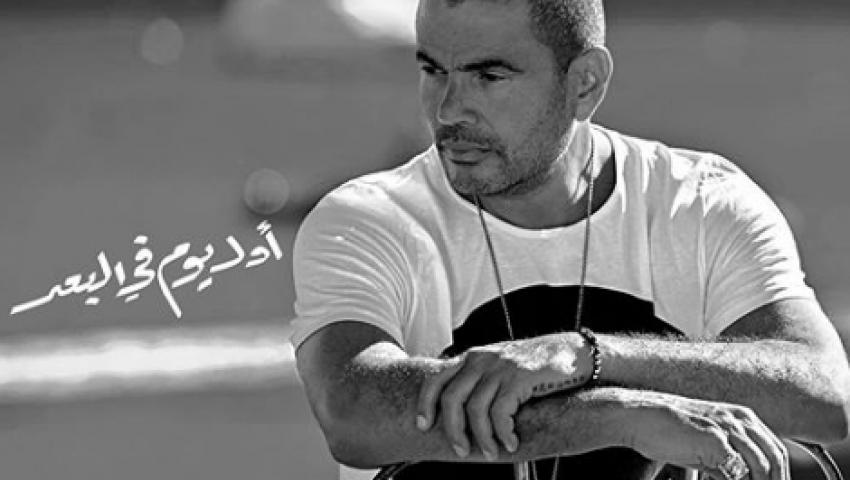 «أول يوم في البعد» سابع أغاني عمرو دياب في ألبومه الجديد