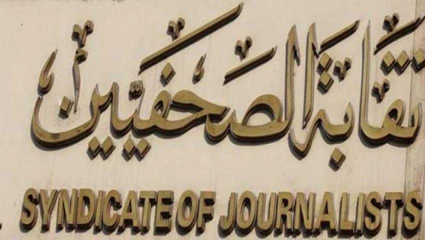 مرشحون بانتخابات الصحفيين يشكلون كيانا لدعم المجلس الجديد