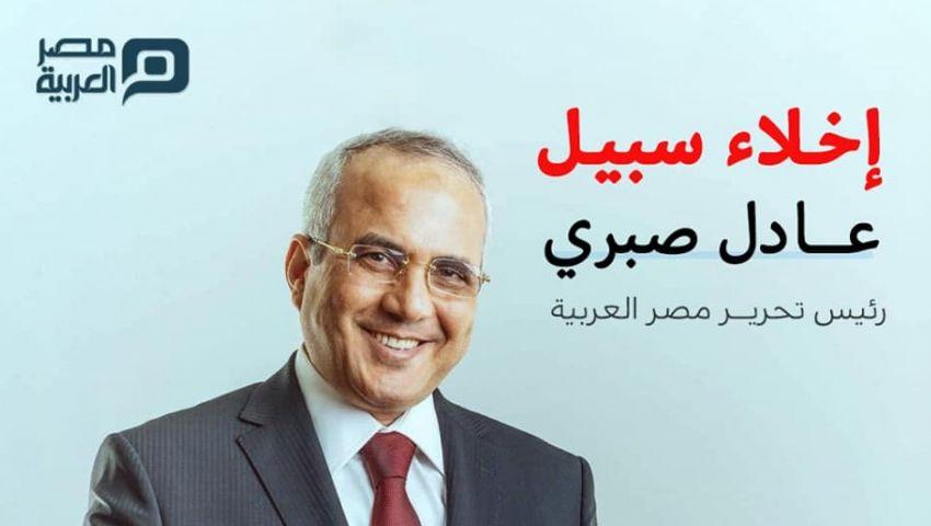 الإفراج عن عادل صبري رئيس تحرير مصر العربية
